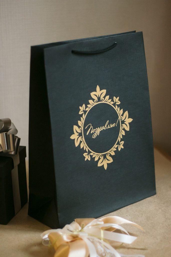подарочный пакет Поздравляю